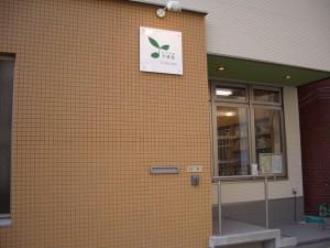 伊藤塾個別指導大阪